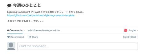 Sfdc React Lightning Component Templateを試してみました Tyoshikawa1106のブログ React Component Template