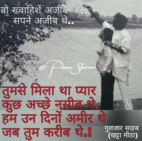 gulzar biography in hindi pin by bhavesh katira on gulzar s poem pinterest hindi