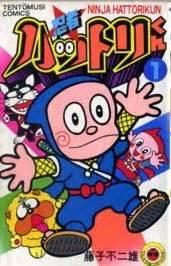 film ninja jadul fujiko fujio a ninja hattori kun ドラえもん pinterest 忍者