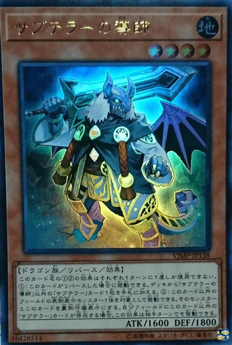 Subterror Behemoth Phospheroglacier the organization deck recipe subterror deck recipe w