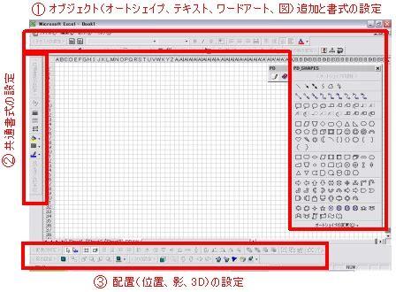 layout xl tutorial エクセル強化ツール パワフルドロー チュートリアル