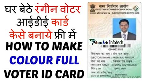 how to make an id card how to make colour voter id card apply free