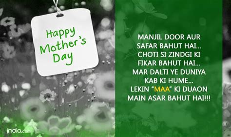 S Day Kab Hai 2018 Mother S Day 2016 Best Sms Whatsapp And
