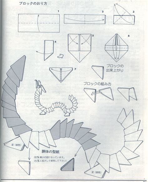 Complex Origami Tutorial - pin complex origami diagrams image search results on