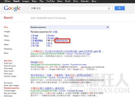 google imagenes factory 第2步 點一下相關搜尋關鍵字 即可馬上顯示更多內容 點了相關關鍵字之後 還可再按一下右邊的 more like