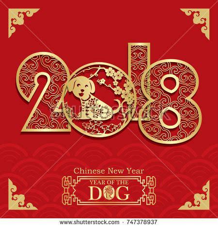 new year 2018 zodiac calligraphy 2018 leftside seal stock