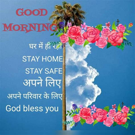 stay home stay safe quotes  hindi   safe quotes
