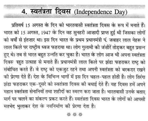India Independence Day Essay by Independence Day 2013 15 August Speech Bhashan In For Greetings Wishes