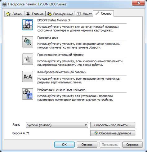 resetter epson l800 windows 7 epson l800 printer driver
