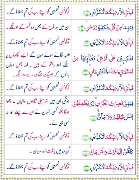 surah ar rahman urdu translation mp3 download surah rahman pdf masturbation at home