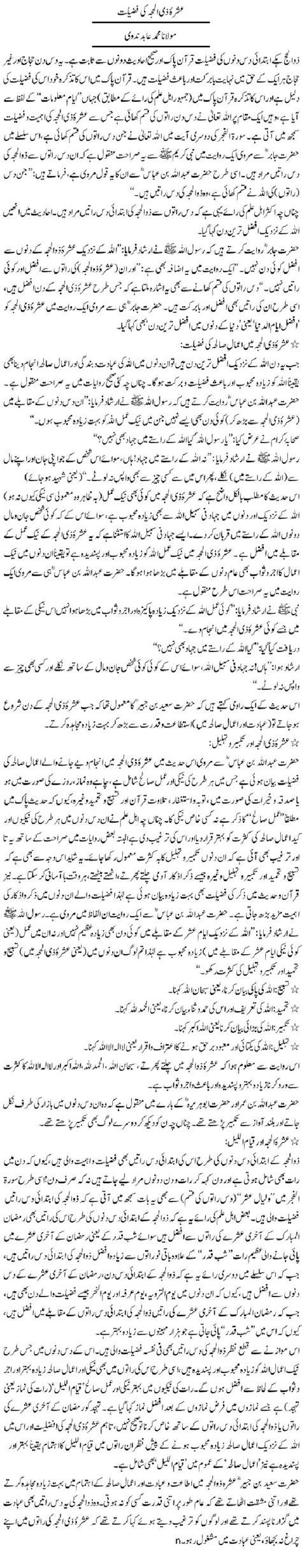 hitler biography urdu 58 best images about meri urdu on pinterest 14 august