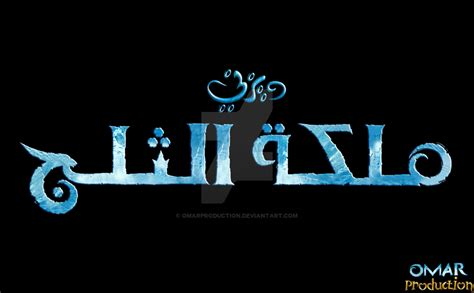 film frozen in arabic frozen arabic logo by omarproduction on deviantart