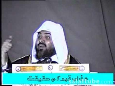 azab e qabar ki haqeeqat 1/2 sheikh meraj rabbani youtube
