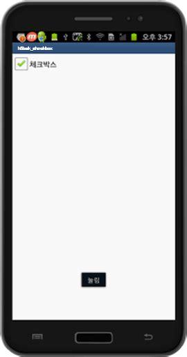 android layout checkbox 이준빈은 호박머리
