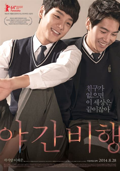film drama korea november 2014 k cinemania review film korea night flight 2014
