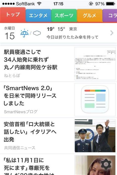 smartnews newsphere