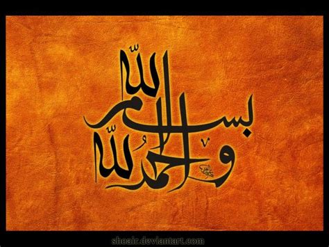 Bismillah S Gz 1000 images about arabic calligraphy and designs on