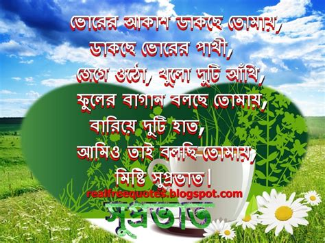 gud morning bangla sms bengali funny love quotes inspirational quotes gallery