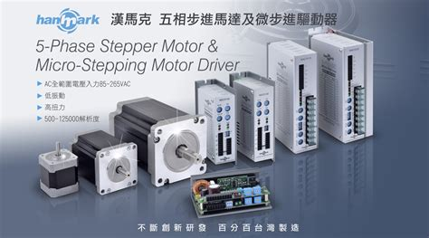 5 Phase Stepping Stepper Motor Driver 20 35vdc 05 To 15a Am30 taiwan 5 phase micro stepper motor driver hanmark drive technology co ltd taiwantrade