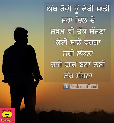 Sad Quotes In Punjabi On Love