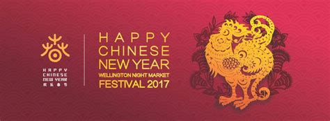 new year festival 2017 happy new year wellington market festival