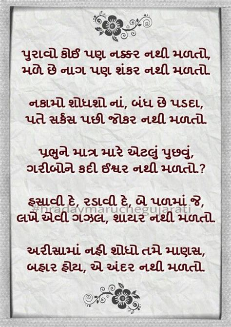 meaning of biography in gujrati gujarati gazal gujrati quote pinterest poem poem