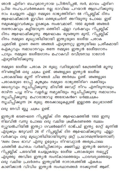 Essay About Republic Day In Kannada Language by Republic Day Of India Essay In Urdu Euthanasiapaper X Fc2