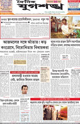 dainik jugasankha newspaper display advertisement at