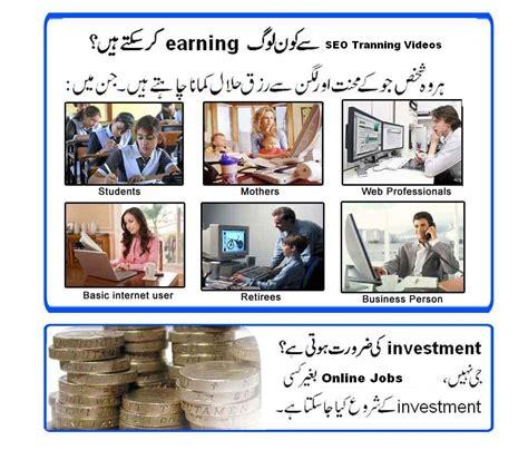google adsense tutorial in urdu pdf seo training in urdu earn money with google adsense tips
