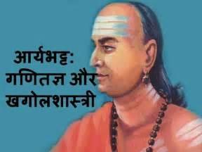 aryabhatta biography in hindi in pdf aryabhatt ka jiwan parichay aryabhatta biography in