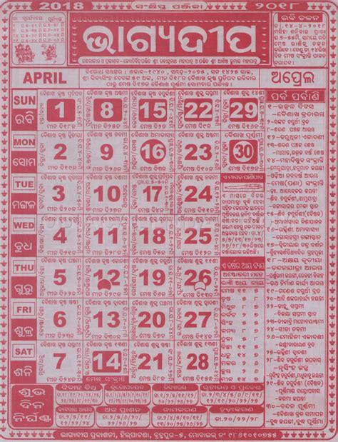 bhagyadeep odia calendar april  bhagyadeep odia