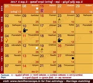 Calendar 2018 Tamil Panchangam Tamil Calendar 2017 Free Tamil Monthly Calendar 2017