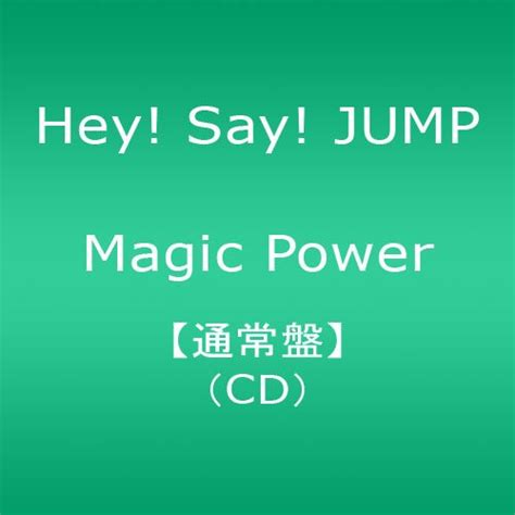 theme line hey say jump beat line hey say jump 歌詞情報 歌ネットモバイル