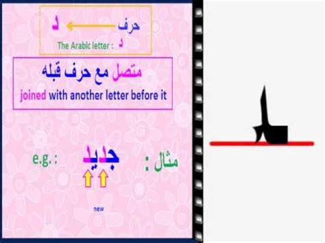 طريقة كتابة الحروف العربية حرف الدال how to write the