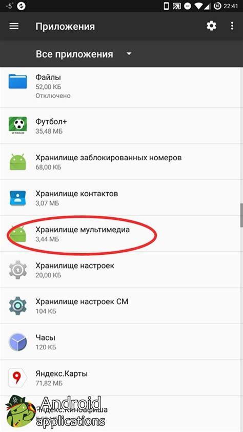 android process media android process media произошла ошибка как исправить
