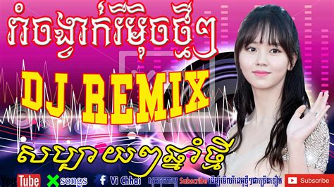 song khmer khmer songs remix songs collection songs rangkasal song