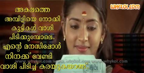 film quotes malayalam malayalam film love letter