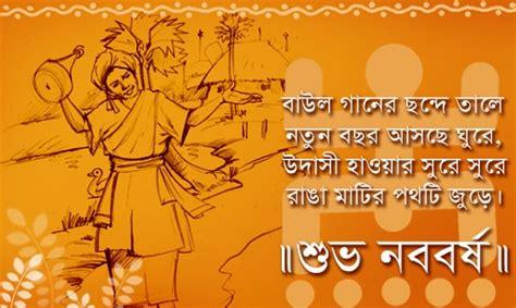 new year bangla kobita bengali new year 2018 pohela boishakh new year
