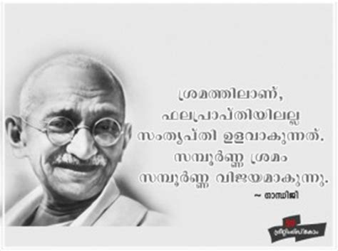 biography of mahatma gandhi in malayalam quotes from the movie gandhi quotesgram