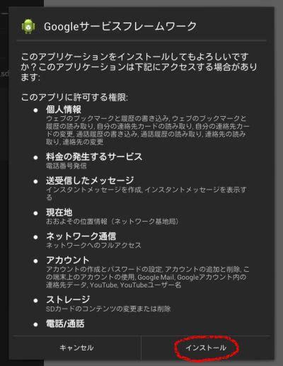 googleservicesframework apk playのインストール手順を解説 dg q10sレビュー