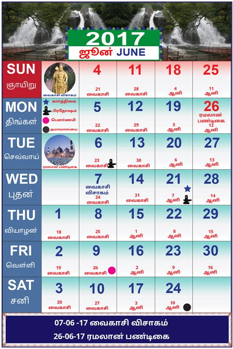 Tamil Calendar Tamil Monthly Calendars Calendarcraft