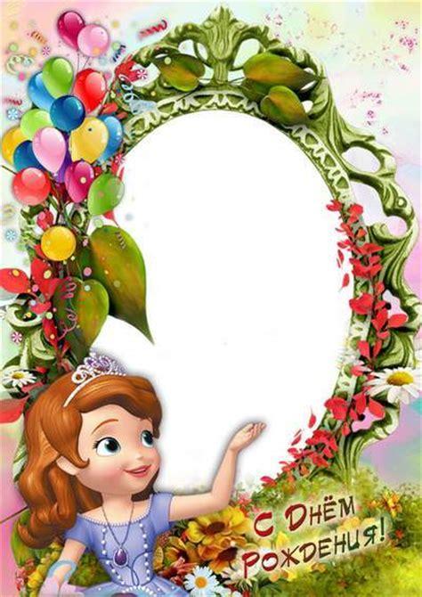 frame design sofia png file for photoshop frames for birthday joy studio