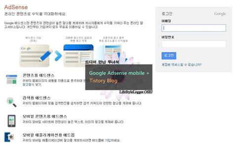 adsense mobile 어세즈 문화련 티스토리 모바일 구글애드센스 설치하기 google adsense mobile