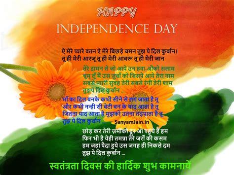 day shayari happy indian independence day shayari auto design tech