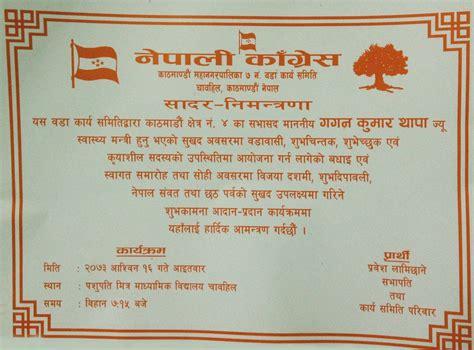 Nepali Wedding Invitation Card Template