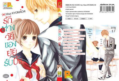 Flowery In The Morning Complete By Goto Misaki iamzeon comics anime 08 06 16