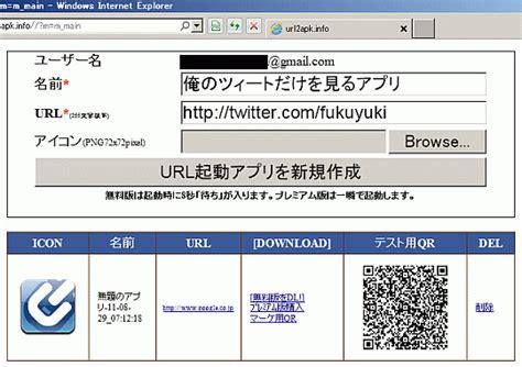 apk url urlを起動するだけのandroidアプリを量産する無料webサービス を作りました 村上福之の ネットとケータイと俺様 オルタナティブ ブログ