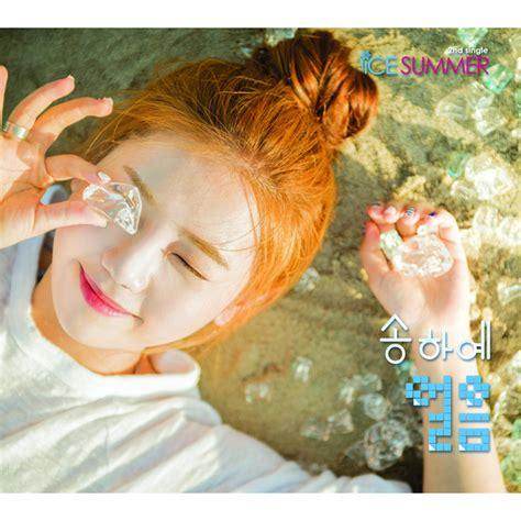 exo joha joha mp3 k lover lirik lagu song haye 송하예 quot 얼음 ice summer quot