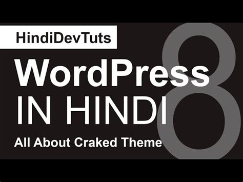 wordpress tutorial in hindi wordpress tutorials in hindi part 08 all about craked