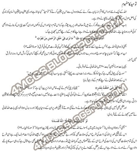 Urdu Essays Notes by Urdu Essay Notes For 2nd Year